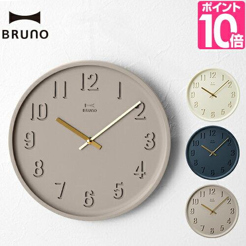 壁掛け時計 BRUNO ブルーノ ラウンドソリッドウォールクロック BCW027 壁掛時計 おしゃれ モダン