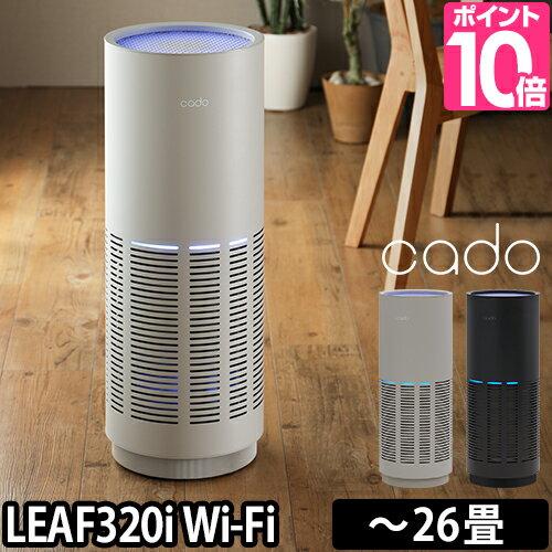 空気清浄機 cado カドー LEAF Wi-Fi対応 26畳 花粉 コンパクト 脱臭 ウイルス タバコ ペット 煙 PM2.5 ほこり HEPAフィルター 新型ウイルス[ cado カドー LEAF320i AP-C320i ]