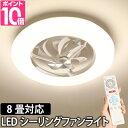 INFORMATION シーリングサーキュレーターは圧迫感のない薄型設計。ご家庭と相性抜群!8畳まで対応し、お部屋の空気を1年中快適にします。 KEYWORD シーリングファン リモコン付き 照明 シーリングライト LED対応 LED付属 リモコン 羽根 シーリングファンライト Luminous ルミナス LEDシーリングライトサーキュレーター サーキュレーター DCC-08CM リモコン付き 調光調色 オールシーズン 4畳 5畳 6畳 7畳 8畳 薄型 省エネ フロアライト トップライト ルームライト 天井照明 扇風機 換気扇 空気循環器 空気循環機 サーキュレーター 静音 DCモーター タイマー ナチュラル インテリア照明 デザイン照明 照明器具 省エネ プロペラ おしゃれ 明るいシーリングファン Luminous ルミナス LEDシーリングライトサーキュレーター LED DCC-08CM 明るい光と快適な空間を実現。 シーリングライト+サーキュレーター! 空気循環をしてくれる憧れのシーリングファン。でも高さがあるから天井が低い一般家庭では取り入れにくいのが現実…。ルミナスのシーリングサーキュレーターなら薄型設計で圧迫感が少ない!お部屋もスッキリ見せてくれますよ。 LEDシーリングライトサーキュレーターの特徴 ・高さ約16cmの薄型設計! ・正逆回転切り替えで1年中、効率良く空気循環。 ・DCモーター採用で細かい風量調節でき、消費電力も少ない。 ・8畳をしっかり照らす、LED4000ルーメン。 ・調光10段階、調色7段階とお好みの色に設定できる。 他にもおやすみタイマー機能、サーキュレーターのリズム風と使いやすさもたくさん詰まっています。 壁付けできるリモコンが付属しており、テスト用電池付きなので届いてすぐ使えます! 均一に拡がる明るい光と快適な空間を実現する、新しいサーキュレーターです。 Luminous(ルミナス)LEDシーリングライトサーキュレーター DCC-08CM 普通の家庭はコレが欲しかったんです! 薄型で圧迫感が少ないシーリングサーキュレーター! シーリングファンを検討する人は、誰しもがあったらいいなあと一度は思ったのではないでしょうか? サーキュレーターは直進性があるので、下向き回転にすると真下に風がけっこう来ました!夏場は涼しく、冬場は暖めるのに一役買ってくれそう…!部屋にこもるニオイも拡散できて良さそうですね。音は、他の静音性をうたうサーキュレーターと比べると多少しますが、生活音に紛れる程度です。寝室に置かないなら私だったら許容範囲内です。 LEDはお好みの光と明るさに調節できる贅沢仕様!8畳に十分な明るさを広く拡散してくれます。 リモコンもワンボタンで切り替わる機能があるから、ストレスなく使いこなせそうですよ。 音は「ピッ」「ピーッ」「ピピッ」の3種類でお知らせしてくれるのもまた使いやすい! 真下にライトが当たらないのでは、と最初は懸念しましたが、真下でもちゃんと明るかったですよ。 色も形も上品でさわやか!おすすめです!