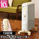 3年保証 オイルヒーター 13畳 1500W 【◆温湿時計の...