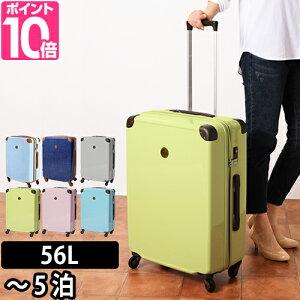 【リベラリーミニポーチの特典あり】 スーツケース HALEIWA ハードキャリー 56L ジッパー式 ハレイワ トランク キャリーバッグ キャリーケース