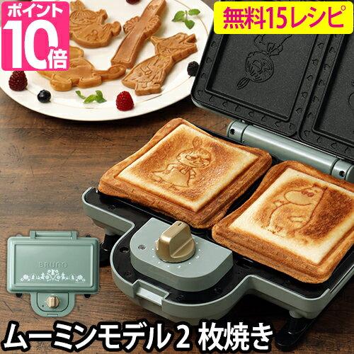 鍋・フライパン, ホットサンドメーカー  154 BRUNO 2 BOE051-BGR