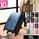 【選べるオマケ特典あり】 スーツケース ハードキャリー innovator(イノベーター) 50L INV55 ジッパー式 トランク キャリーバッグ キャリーケース