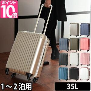 05bc759347 【ミニポーチの特典】 スーツケース 機内持ち込み CARGO airtrans ハードキャリー 35L カーゴ エアー