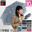 折りたたみ傘 正規販売店 Knirps クニルプス X1 晴雨兼用折り畳み傘 日傘兼用