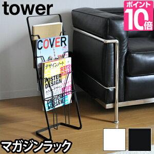 インテリア/収納 マガジンスタンドタワー Magazine stand Tower 収納 ストッカー マガジンラック ブラック ホワイト
