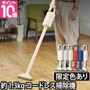 掃除機 コードレス 軽量 約1.3kg ◆ ±0 コードレスクリーナー Y010 ◆【EPAフィルタ...