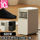 ミニセラミックファンヒーター±0 プラスマイナスゼロ XHH-C120 暖房器具 足元ヒーター 小型...