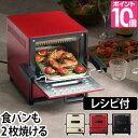 オーブントースター 【ガラス小鉢2個セットのオマケ特典あり】...