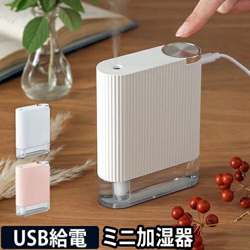 超音波式加湿器 小型 シンプルマインド