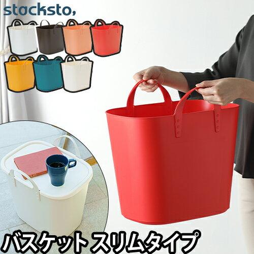収納用品, 衣類収納ボックス  25cm baquet stacksto baquet Lio
