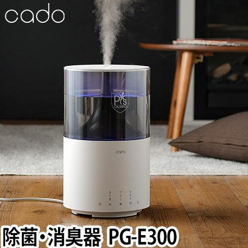 加湿空気清浄機 cado カドー 除菌消臭器 PG-E300 ピーズガード専用