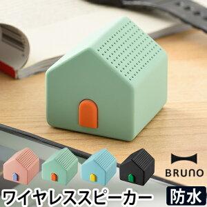 ワイヤレススピーカー ハウス BRUNO ブルーノ 防水 Bluetooth おしゃれ かわいい サウンド 音楽 ミュージック BDE045 スピーカー スマートフォン パソコン ブルートゥース 風呂 ステレオ キッチン ハンズフリー通話 ボイスアシスト 小型