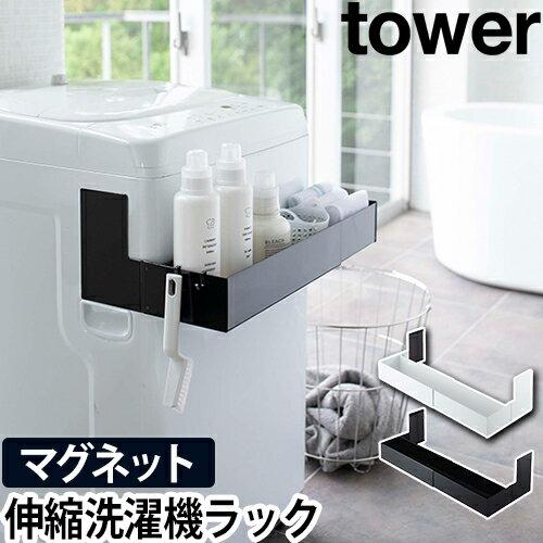 マグネット伸縮洗濯機ラック  タワー