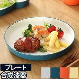 子ども用食器 キッズディッシュ プレート スタンダード tak. KIDS DISH キッズプレート 20cm お皿 丸皿 ベビー かわいい シンプル 出産祝い 日本製