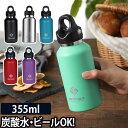 炭酸OK 水筒 マグボトル レボマックス 12oz 355ml ステンレス ワンタッチ 魔法瓶 保温 保冷 タンブラー 真空断熱 REVOMAX2 ステンレスボトル