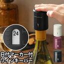 ワインキーパー ワイン レコルト イージーワインキーパー ボトル 酸化防止 栓 ボジョレーヌーボー ボージョレ ワインス