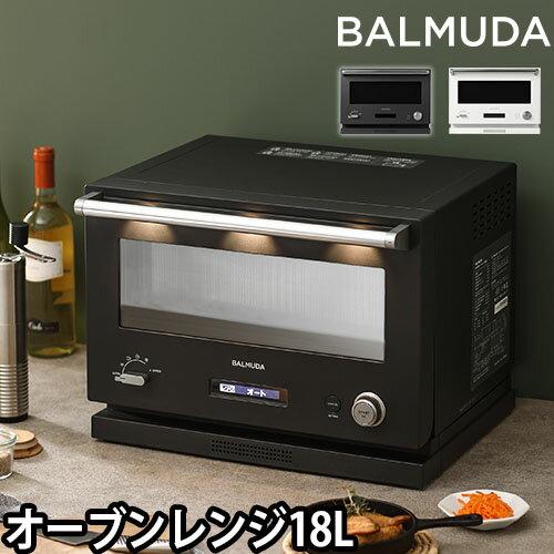 BALMUDA The Range ブラック ホワイト