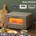 バルミューダ トースター BALMUDA オーブントースター The Toaster 2枚 おしゃれ ザ・トースター K01E ブラック ホワイト パン焼き機 スチームトースター バリュミューダ トースト