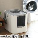 猫用トイレ modko モデコ modkat モデキャット XL リターボックス 本体 フルカバー スコップ付き おしゃ...