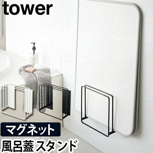 tower 乾きやすいマグネット風呂蓋スタンド