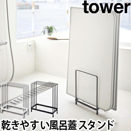 tower 乾きやすい風呂蓋スタンド