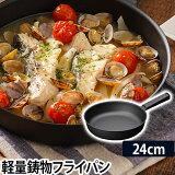 スキレット 炒めやすく煮込みやすい鋳物フライパン 24cm 鉄 フライパン 鍋 直火対応 ガス オーブン 直径24cm 日本製 IH対応 深型 軽量