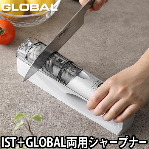 待望の兼用モデルGLOBALグローバルシャープナープラス包丁研ぎ器GSS-04GLOBAL-ISTグローバルイストGLOBAL包