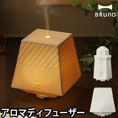 BRUNO USB セラミックアロマディフューザー