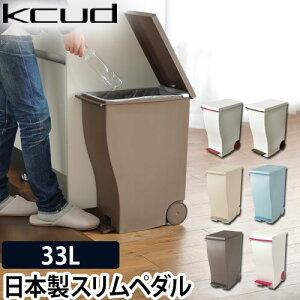 ゴミ箱 ごみ箱 ふた付き ペダル式 フットペダル スリム kcud クード スリムペダル #30 45L対応 45リットル キャスター 分別 袋 見えない 収納 ダストボックス 大容量 日本製 おしゃれ シンプル I'mD アイムディー ホワイト 白