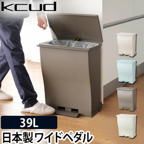 ゴミ箱 ごみ箱 ふた付き ペダル式 フットペダル スリム kcud クード ワイドペダルペール 45L対応 45リットル キャスター 分別 袋 見えない 収納 ダストボックス 大容量 日本製 おしゃれ シンプル I'mD アイムディー ホワイト 白