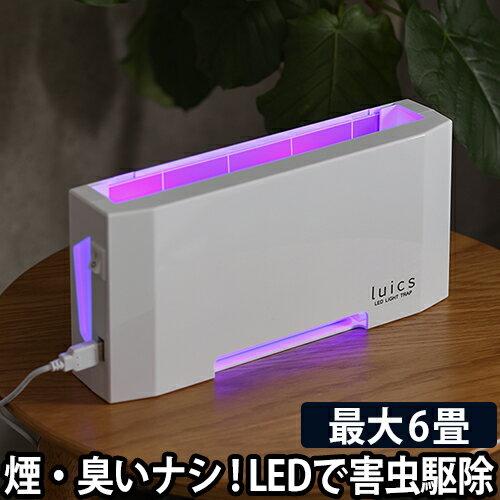 光誘引捕虫器 ルイクスC