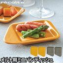 小皿 レコルト ラクレット&フォンデュメーカー メルト用 ミニパンディッシュ recolte お皿 チーズフォンデュ チョコフォンデュ ラクレットチーズ