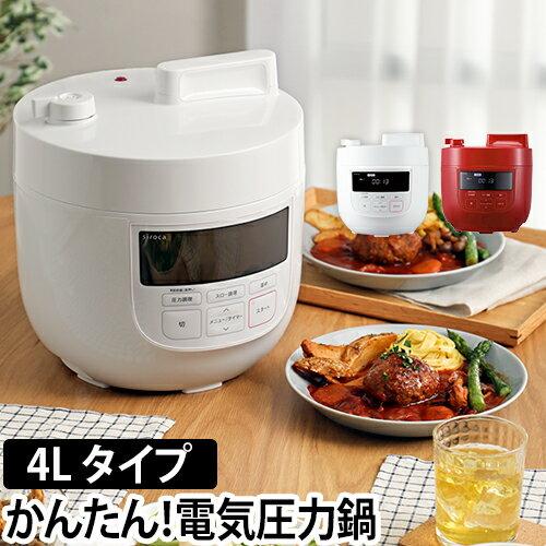 シロカ電気圧力鍋 4つから選べるおまけ特典  2〜6人用4リットル siroca圧力鍋圧力なべ電気保温機能炊飯器炊飯時短大容量4