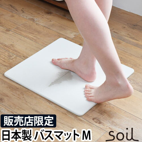 soil GEMバスマット Mサイズ