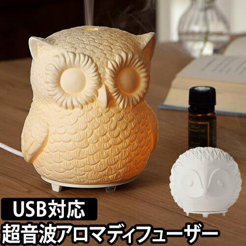 アロマディフューザー Owl(アウル) Hedgehog(ヘッジホッグ)