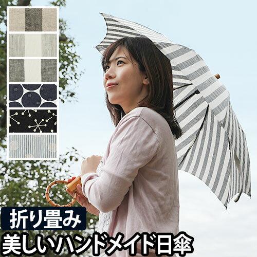 SUR MER リネン日傘 折り畳み傘