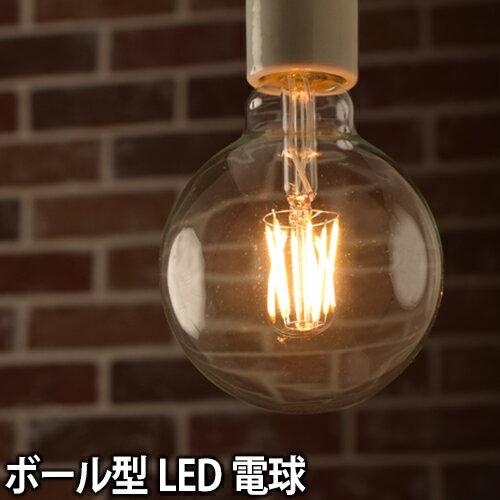LED電球 LEDライト スワンバルブ ボール SWAN BULB Ball 照明 省エネ 長寿命 白熱電球風 電球色 SWB-G200L