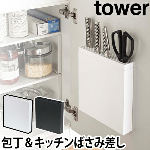 包丁&キッチンばさみ差し tower