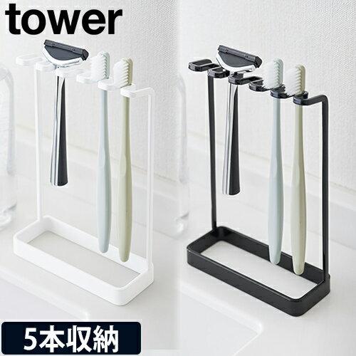歯ブラシスタンド 5連 タワー