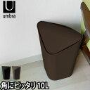 ゴミ箱/収納 umb