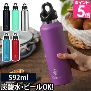 炭酸OK 水筒 マグボトル レボマックス 20oz 592ml ステンレス ワンタッチ 魔法瓶 保温 保冷 タンブラー 真空断熱 REVOMAX2 ステンレスボトル 大容量