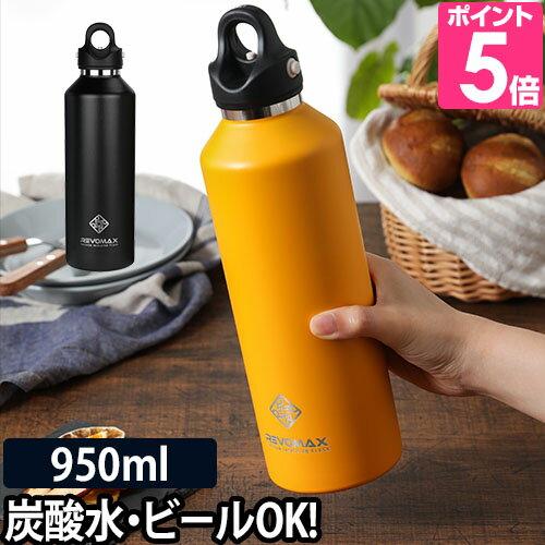 炭酸OK 水筒 マグボトル レボマックス 32oz 950ml ステンレス ワンタッチ 魔法瓶 保温 保冷 タンブラー 真空断熱 REVOMAX2 ステンレスボトル 大容量