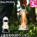 LED ランタン 【ランタン収納袋のおまけ特典】 BALMU