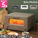 バルミューダ トースター 【レシピカードのおまけ特典】オーブントースター BALMUDA The Toaster 2枚 おしゃれ ザ・トースター K01E ブラック ホワイト パン焼き機 バリュミューダ トースト