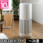 空気清浄機 cado カドー 空気清浄機 26畳 AP-C320 フィルター 花粉 脱臭 除菌 ウィルス HEPAフィルター PM2.5除去 大気汚染対策 デザイン シンプル おしゃれ 白 ホワイト