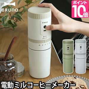 コーヒーメーカー アウトドア コンパクト ブルーノ 電動ミルコーヒーメーカー ドリッパー カップ 充電式 コードレス コーン式 コニカル式 セラミック刃 コーヒー 豆 粉 家 オフィス キャンプ BRUNO