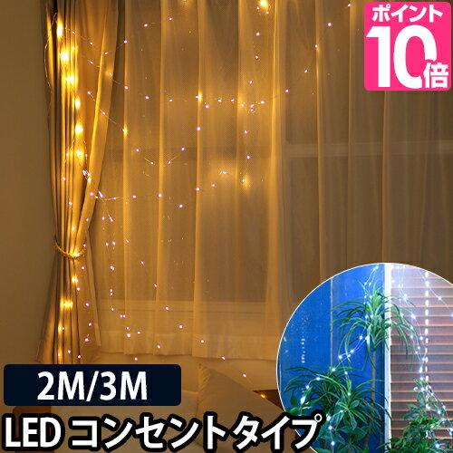 インテリアライト, ガーランド照明  LED 5m 200 SPARKLER HOOK FLASH SWAN