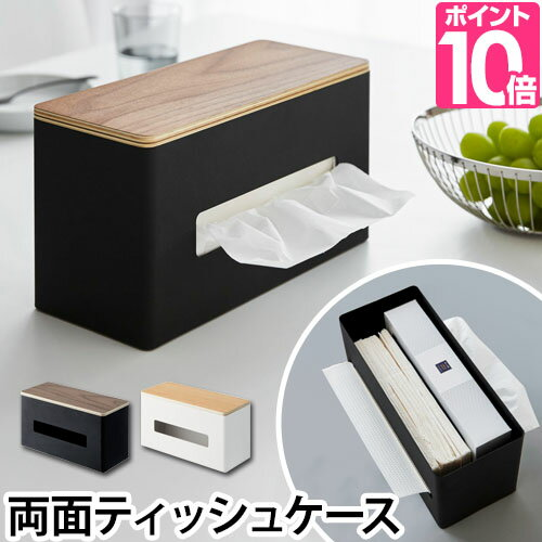 ティッシュボックス 両面ティッシュケース RIN リン ボックスティッシュ ペーパータオル対応 スチール ウッド 木製 おしゃれ 北欧