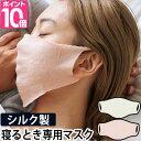 就寝用マスク シルクナイト リップマスク リップケア 保湿 ...